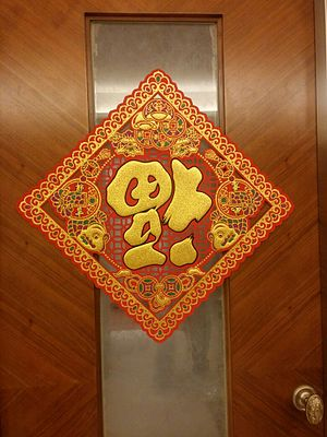 "Fai Chun - An inverted sparkling ""Fu"" 福 doufang which is made of cloth is being hung on the door."