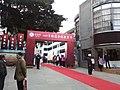福州市鼓楼第一中心小学建校一一〇年校庆时校门.jpg