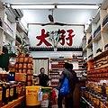 觀塘大孖醬園2015.jpg