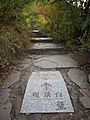 通往观景台 - Path to Scenery-viewing Platform - 2011.10 - panoramio.jpg