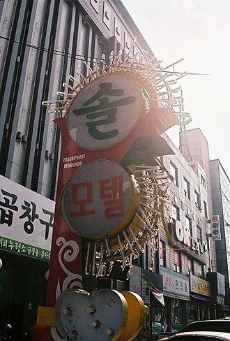 Jangan-dong - Image: 103109 massagey sign