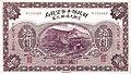 10 Yuan - Market Stabilization Currency Bureau, Peking Branch (1923).jpg