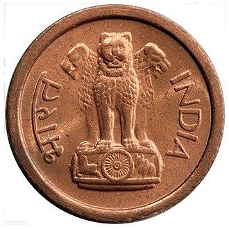 Coins of the Indian rupee - Image: 1 naya paisa (obverse)