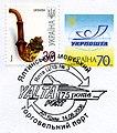 2008. 175 лет Ялтинскому морскому торговому порту.jpg