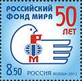 2011. Марка России 1475.jpg