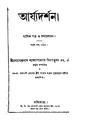 4990010053113 - Arjyadarshan Vol. 7, Bandhapadhayay,Jogendranath,Ed., 596p, GENERALITIES, bengali (1881).pdf