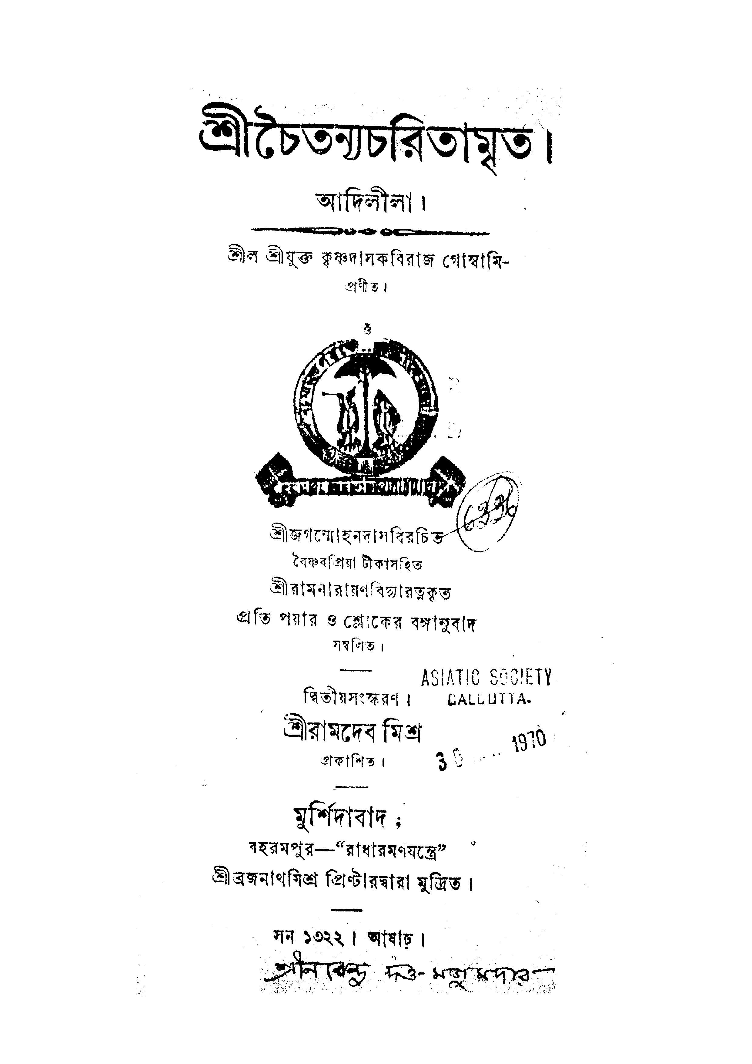 Sri Caitanya Caritamrta - One Volume Edition: Adi-Lila, Madhya-Lila and Antya-Lila
