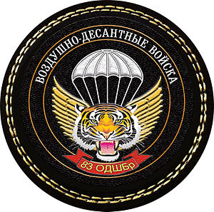 83rd Guards Air Assault Brigade - Image: 83 ОДШБр