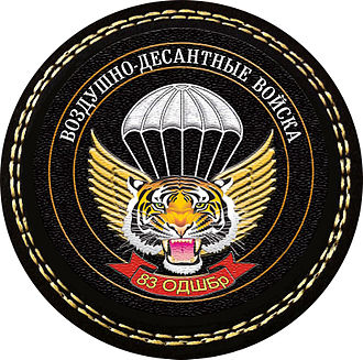 83rd Guards Air Assault Brigade - Image: 83 ОДШБр
