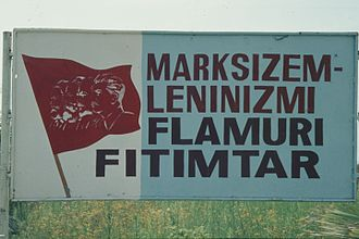 People's Socialist Republic of Albania - Albanian poster in 1978: Marxism-Leninism: Victorious flag