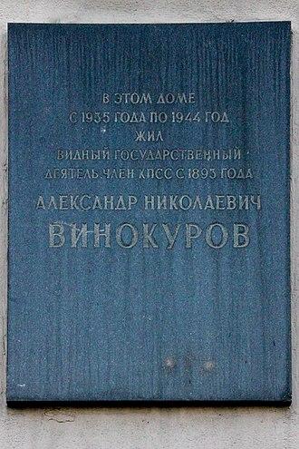 House on the Embankment - Image: Alexander Vinokourov Plaque