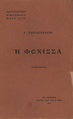 Alexandros Papadiamantis Phonissa 1st edition 1912.png