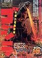 Alternate Godzilla 1954 Poster.jpg