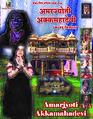 AmarJyoti AkkaMahadevi Poster.jpg
