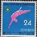 Asia games 1958 24yen.JPG