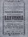 Bakunin Centennial.png