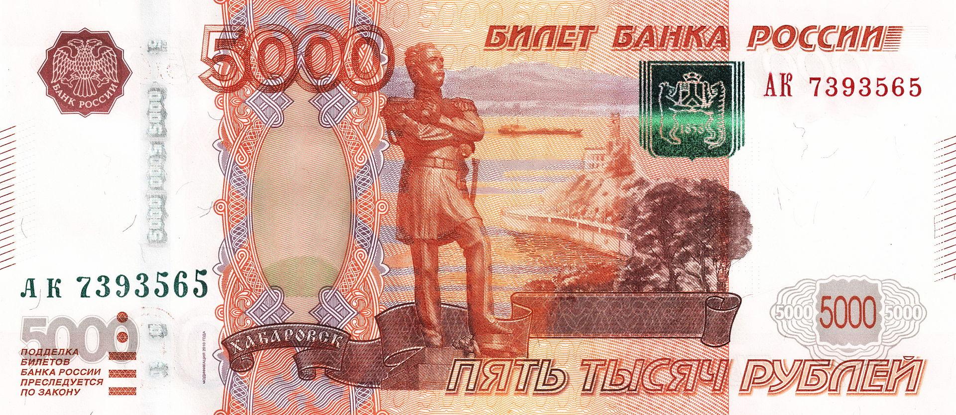 5000 рублей, модификация 2010 года