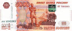 Banknote 5000 rubles 2010 front.jpg
