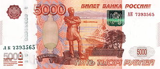 Khabarovsk - Khabarovsk monument to Nikolay Muravyov-Amursky (obverse) and Khabarovsk Bridge over the Amur River (reverse) are prominently featured on the 5000 ruble banknote