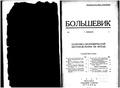Bolshevik 1927 No1.pdf