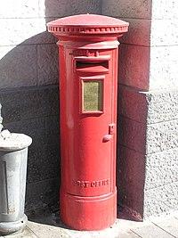 British mailbox Jerusalem
