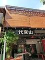Bukit Bintang, Kuala Lumpur, Federal Territory of Kuala Lumpur, Malaysia - panoramio (75).jpg