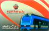 Cairo Metro proximity card.png