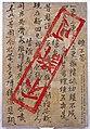 "Catalog ""László Lakner Chinesische Postkarte"", PDF 07.jpg"