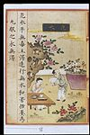 Chinese Materia Dietetica, Ming; Flower water Wellcome L0039367.jpg