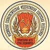 Coat of arms of the Russian SFSR 1918-1920.jpg
