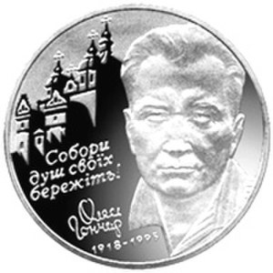 """Oles Honchar - Memorable coin depicting his image   the writing says """"Safeguard the cathedrals of your souls"""""""