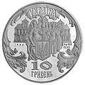 Coin of Ukraine Mogila A.jpg