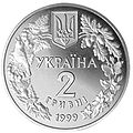 Coin of Ukraine sonya a2.jpg