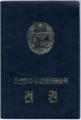 DPRK Passport (1990s).png