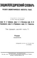 Encyclopædia Granat vol 36-5 ed7 191x.pdf