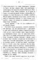 Evgeny Petrovich Karnovich - Essays and Short Stories from Old Way of Life of Poland-361.png