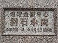 Farglory Financial Center foundation stone 20130808.jpg