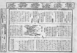 First-Issue-Tokyo-Nichinichi-Shimbun-29-March-1872.png