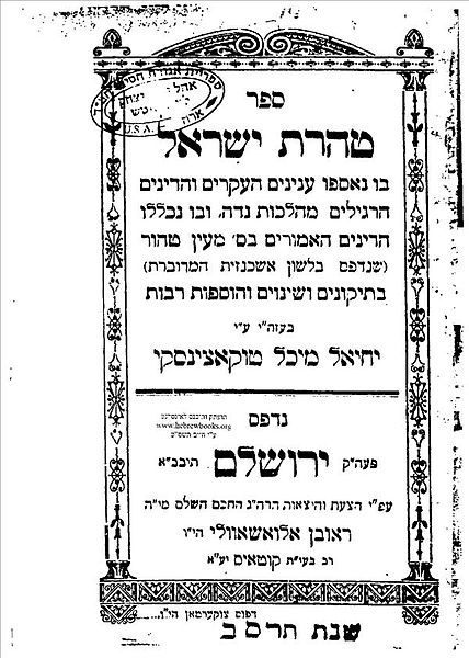 File:First page of the Book of the Purity of Israel (1901–1902) by Ruben Eluashvili.jpg