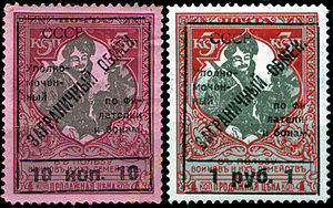 Organisation of the Commissioner for Philately and Scripophily - Image: Foreign exchange USSR1925