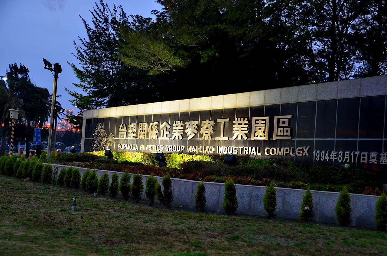 Yunlin Taiwan  city pictures gallery : ... Mail Liao Industrial Complex, Yunlin Taiwan Wikimedia Commons