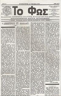 Fos 4 September 1911 Lallas.jpg
