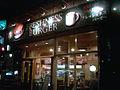 Freshness burger 2006 No1.jpg