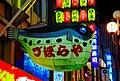 Fugu (3346098739).jpg
