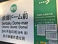 Genbaku Dome-mae Station Sign.jpg