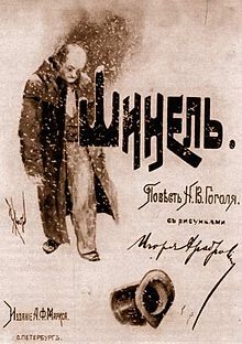 http://upload.wikimedia.org/wikipedia/commons/thumb/b/bf/Gogol_Palto.jpg/220px-Gogol_Palto.jpg