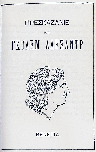 Macedonian nationalism - Alexander romance translated into Slav Macedonian by Hellenic idea activist in 1845 and issued in Venice. It was typed with Greek letters and implied to the local Slavs that they were heirs to the ancient Macedonians and part of the Hellenic world that had forgotten its native language.