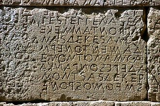 Epikleros - A section of the Gortyn law code inscription, from the 5th century BCE.