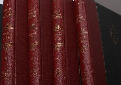 Great Soviet Encyclopedia 00