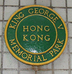 HK-King-George-LOGO.jpg